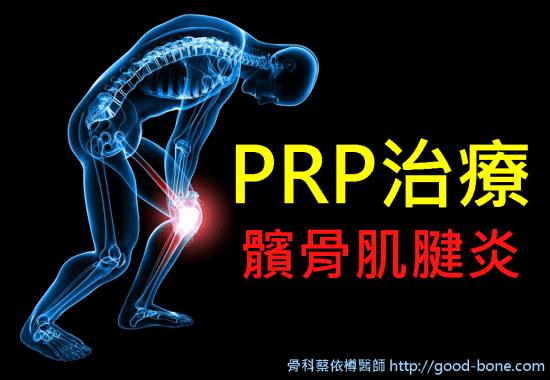 prp-patellar-tendinitis-01