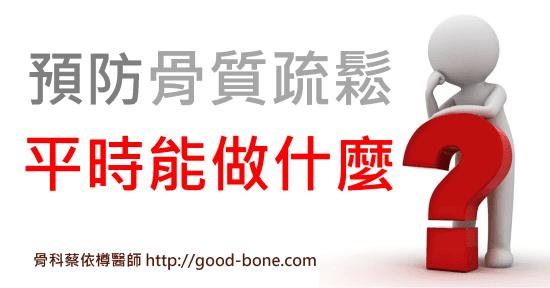 預防骨質疏鬆 平時能做什麼 FB