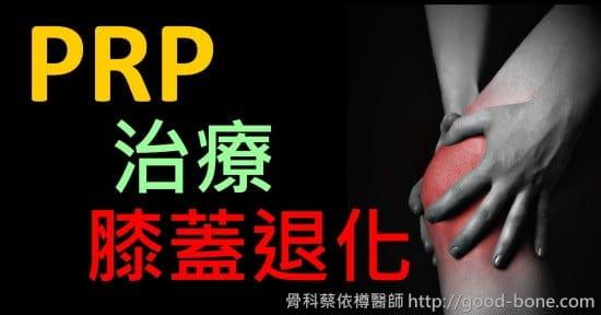 PRP注射治療膝蓋退化|台中骨科蔡依樽醫師https://good-bone.com