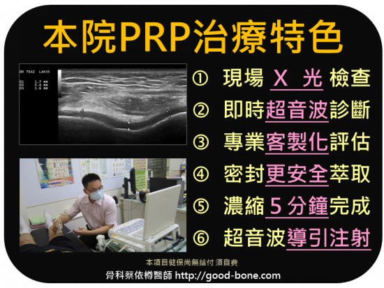 ACP/PRP自體血小板生長因子|台中骨科蔡依樽醫師 https://good-bone.com