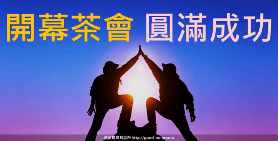 開幕茶會圓滿成功|台中蔡依樽骨科診所 https://good-bone.com