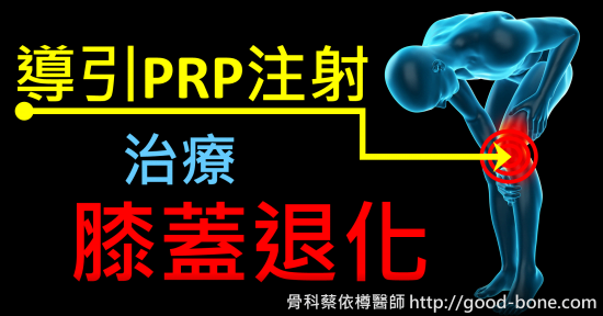 超音波導引PRP + 增生注射治療膝蓋退化|專業骨科推薦|台中骨科蔡依樽醫師https://good-bone.com