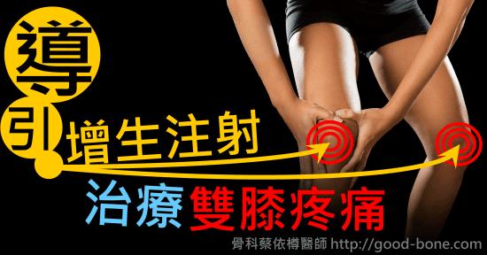 超音波導引增生注射治療雙膝疼痛。專業骨科推薦|台中骨科蔡依樽醫師https://good-bone.com
