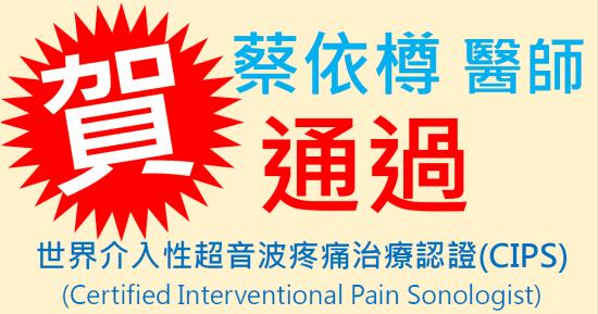 恭賀 蔡依樽醫師 通過 世界介入性超音波疼痛治療認證(CIPS) = Certified Interventional Pain Sonologist ●疼痛注射專家、超音波導引PRP增生治療、專業骨科推薦|台中骨科蔡依樽醫師https://good-bone.com